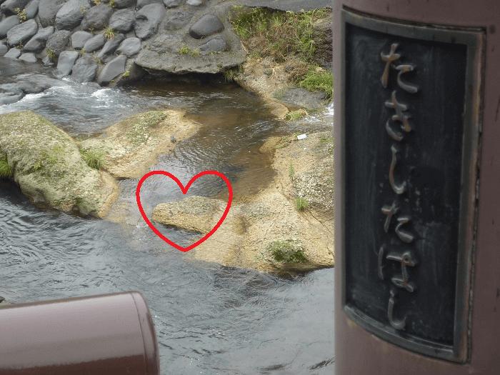 滝下橋のハート型の石