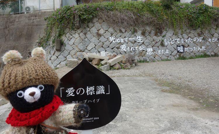 クマのぬいぐるみと愛の標識