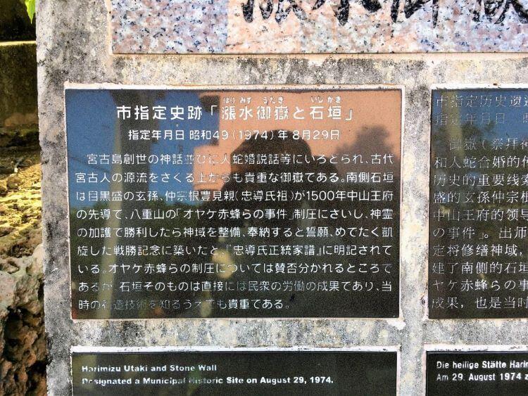 文字の書いた石壁