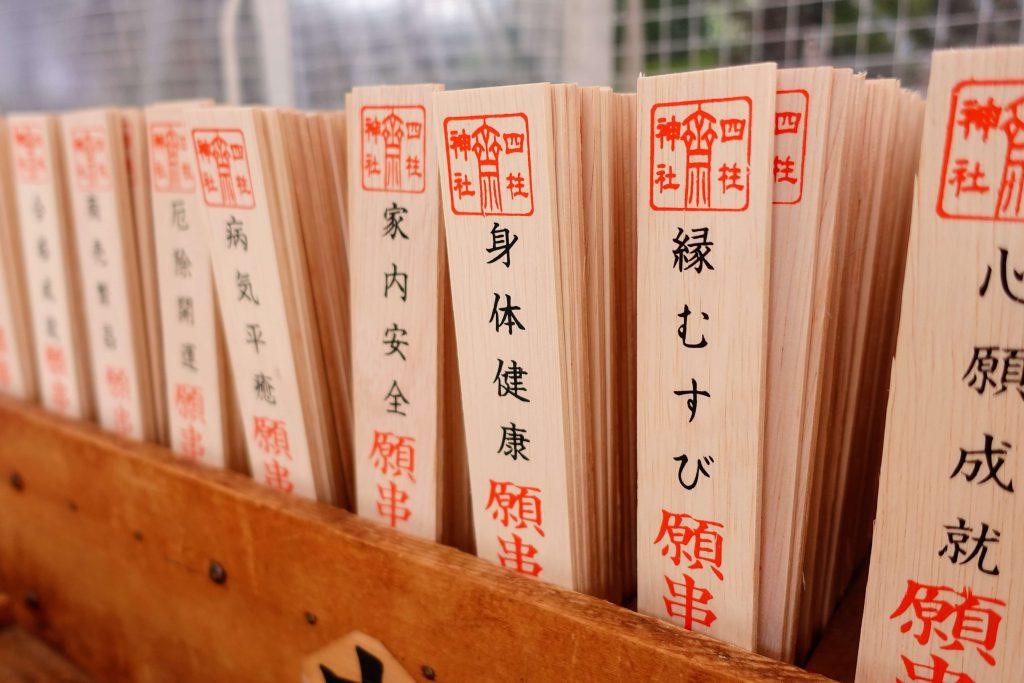 四柱神社の願串