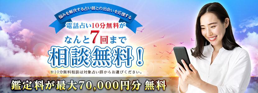 電話占い10分無料がなんと7回まで相談無料!!