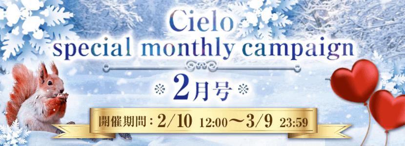 シエロ会員限定キャンペーン2月号